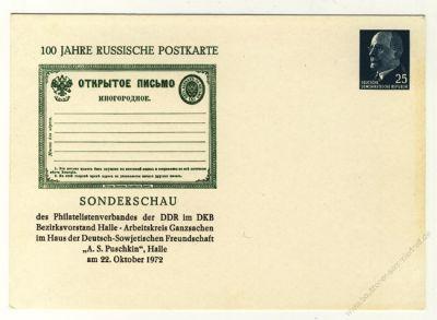 DDR Nr. PP011 D2/001 * 100 Jahre Russische Postkarte