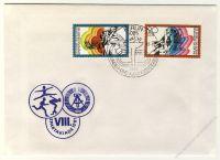 DDR 1981 FDC Mi-Nr. 2617-2618 SSt. Kinder- und Jugendspartakiade