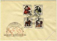 DDR 1986 FDC Mi-Nr. 3019-3022 SSt. 125 Jahre Dresdner Zoo